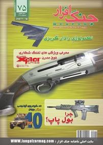 مجله ماهنامه جنگافزار - شماره ۷۵