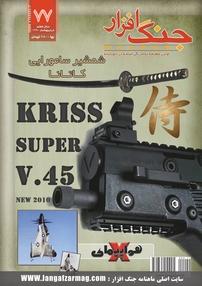 مجله ماهنامه جنگافزار - شماره ۷۷