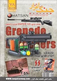 مجله ماهنامه جنگافزار - شماره ۷۸