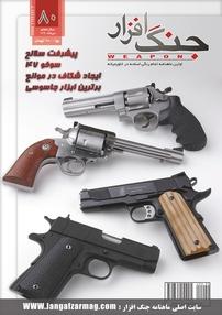 مجله ماهنامه جنگافزار - شماره ۸۰