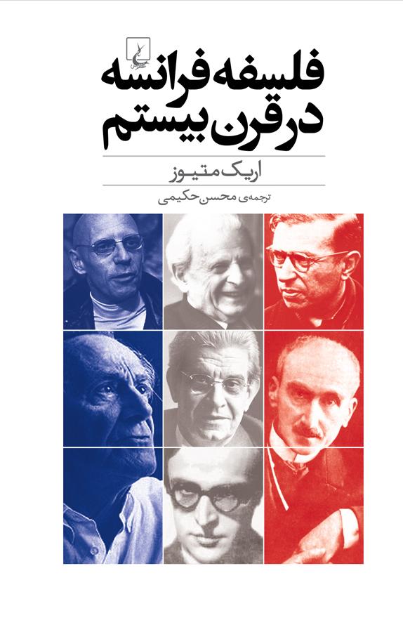 کتاب فلسفهی فرانسه در قرن بیستم