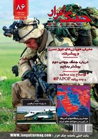 مجله ماهنامه جنگافزار - شماره ۸۶