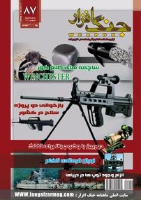 مجله ماهنامه جنگافزار - شماره ۸۷