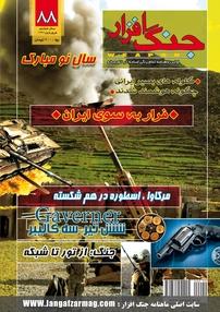 مجله ماهنامه جنگافزار - شماره ۸۸