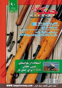 مجله ماهنامه جنگافزار - شماره ۹۰