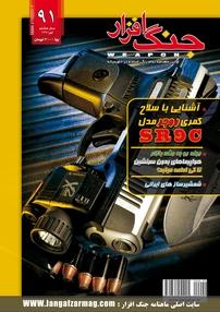 مجله ماهنامه جنگافزار - شماره ۹۱