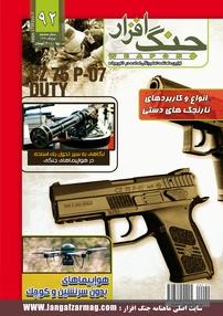 مجله ماهنامه جنگافزار - شماره ۹۲