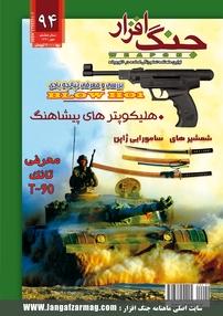 مجله ماهنامه جنگافزار - شماره ۹۴