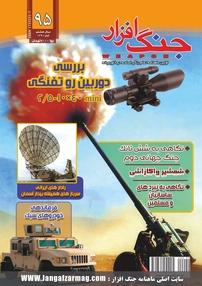 مجله ماهنامه جنگافزار - شماره ۹۵