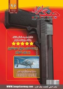 مجله ماهنامه جنگافزار - شماره ۹۶