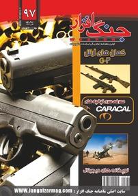 مجله ماهنامه جنگافزار - شماره ۹۷