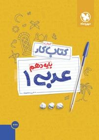 کتاب کار عربی ۱  - دهم