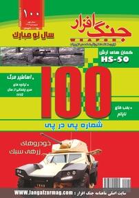 مجله ماهنامه جنگافزار - شماره ۱۰۰