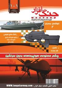 مجله ماهنامه جنگافزار - شماره ۱۰۱