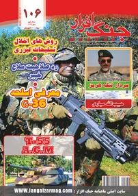 مجله ماهنامه جنگافزار - شماره ۱۰۶