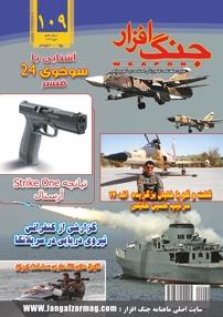 کتاب ماهنامه جنگافزار - شماره ۱۰۹