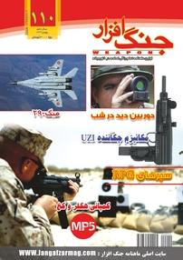 مجله ماهنامه جنگافزار - شماره ۱۱۰