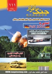 مجله ماهنامه جنگافزار - شماره ۱۱۱