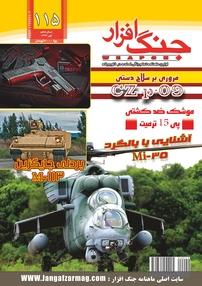مجله ماهنامه جنگافزار - شماره ۱۱۵