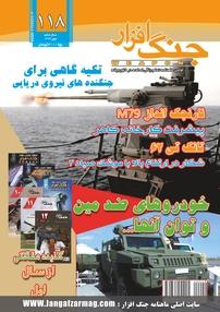 مجله ماهنامه جنگافزار - شماره ۱۱۸
