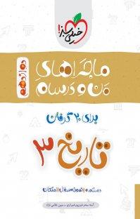 کتاب ماجرای من و درسام تاریخ ۳  ایران و جهان معاصر - دوازدهم