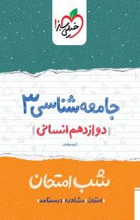 کتاب شب امتحان جامعهشناسی ۳  - دوازدهم انسانی