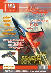 مجله ماهنامه جنگافزار - شماره ۱۲۵