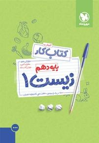 کتاب کار زیست ۱  - دهم