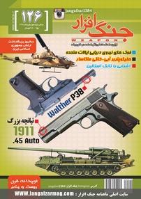 مجله ماهنامه جنگافزار - شماره ۱۲۶