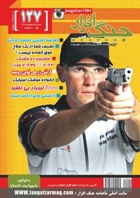 مجله ماهنامه جنگافزار - شماره ۱۲۷
