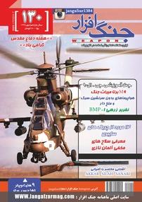 مجله ماهنامه جنگافزار - شماره ۱۳۰