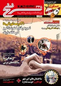 مجله دوهفتهنامه سرنخ - شماره ۳۴۵