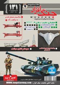 مجله ماهنامه جنگافزار - شماره ۱۳۱