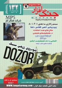 مجله ماهنامه جنگافزار - شماره ۱۳۲