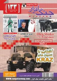 مجله ماهنامه جنگافزار - شماره ۱۳۳