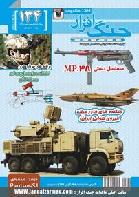 مجله ماهنامه جنگافزار - شماره ۱۳۴