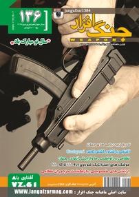 مجله ماهنامه جنگافزار - شماره ۱۳۶