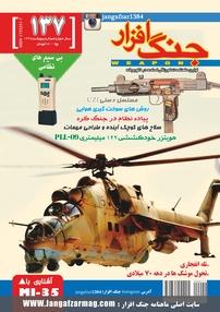 مجله ماهنامه جنگافزار - شماره ۱۳۷