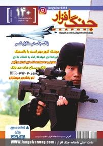 مجله ماهنامه جنگافزار - شماره ۱۴۰