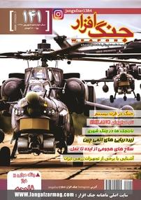 مجله ماهنامه جنگافزار - شماره ۱۴۱