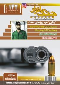 مجله ماهنامه جنگافزار - شماره ۱۴۲