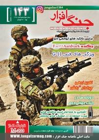 مجله ماهنامه جنگافزار - شماره ۱۴۳
