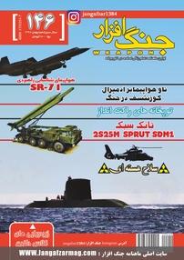 مجله ماهنامه جنگافزار - شماره ۱۴۶