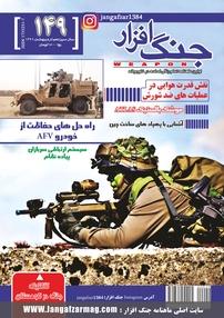 مجله ماهنامه جنگافزار - شماره ۱۴۹