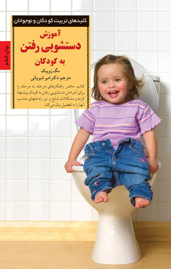 کتاب آموزش دستشویی رفتن به کودکان