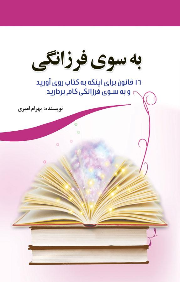 کتاب به سوی فرزانگی