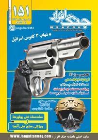 مجله ماهنامه جنگافزار - شماره ۱۵۱