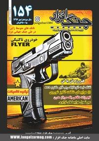 مجله ماهنامه جنگافزار - شماره ۱۵۴