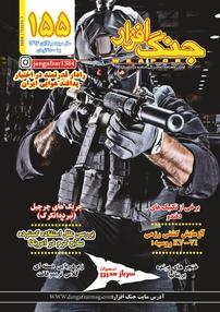 مجله ماهنامه جنگافزار - شماره ۱۵۵
