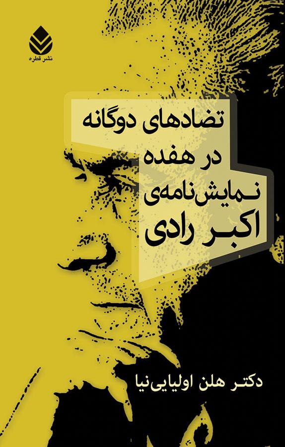 کتاب تضادهای دوگانه در هفده نمایشنامهی اکبر رادی